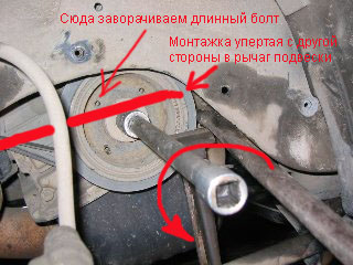 Фото №11 - как открутить болт шкива коленвала ВАЗ 2110