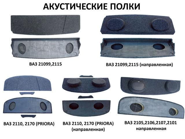 Акустические полки - фото на Drom.ru
