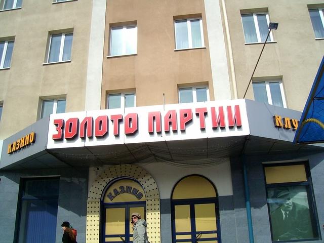 Барнаул казино клондайк