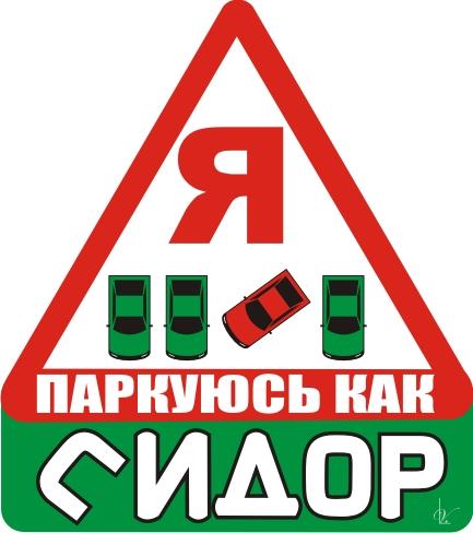 сидор-парковка